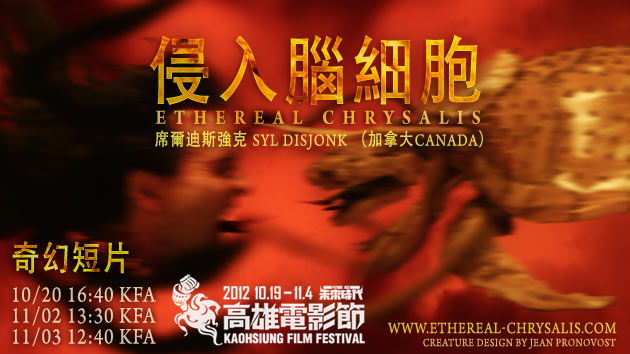 Ethereal Chrysalis - Chinese Premiere at Kaohsiung Film Festival